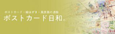 banner_link_postcardBiyori_500_150