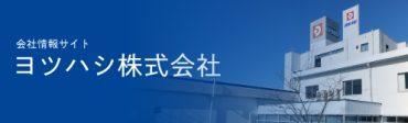 外部リンクバナー ヨツハシ株式会社